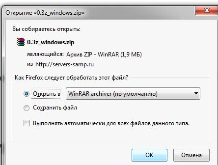 архив самп 0.3z