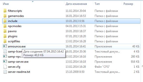 файлы сервера самп