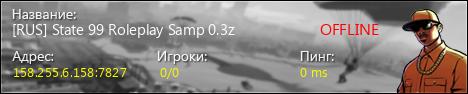 SAMP Server