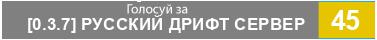 SAMP сервер голосовать